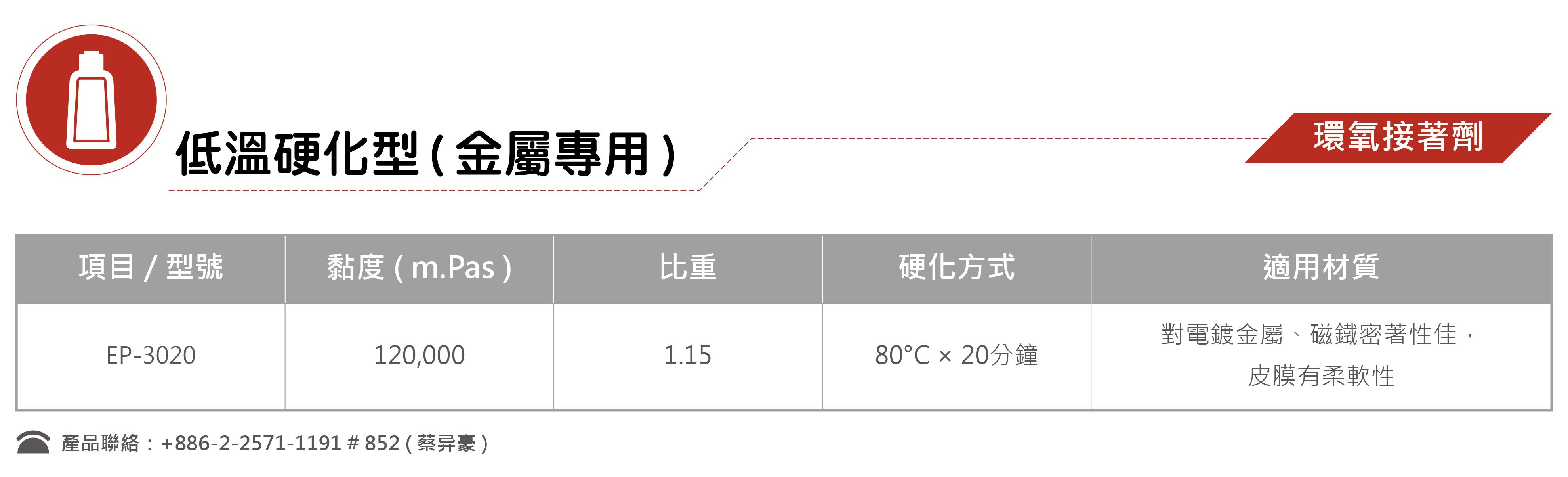 2-3低溫硬化型(金屬專用)
