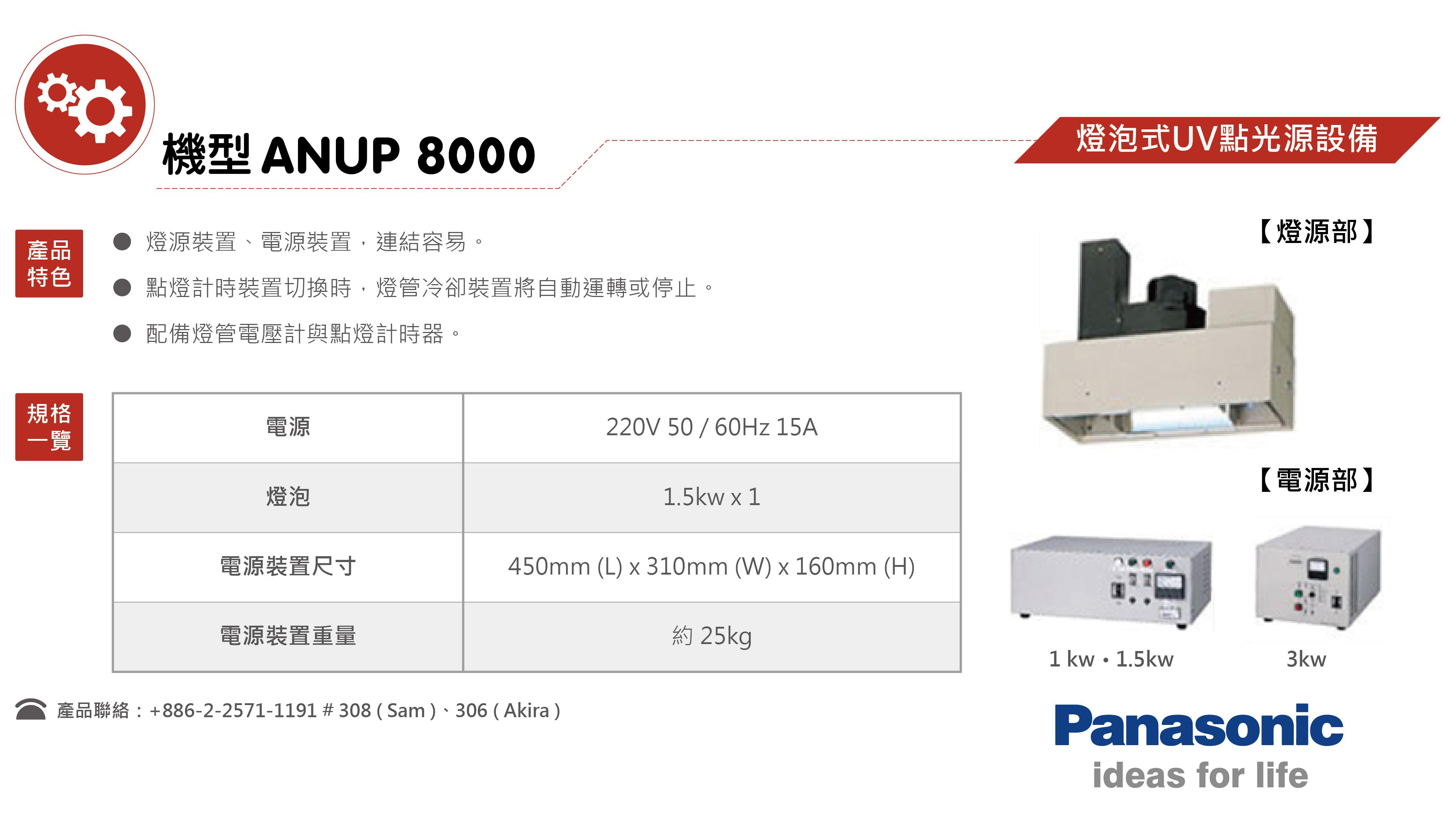 07-UV-輸送帶光源-機型ANUP-3000(UV點光源設備-輸送帶光源)_03